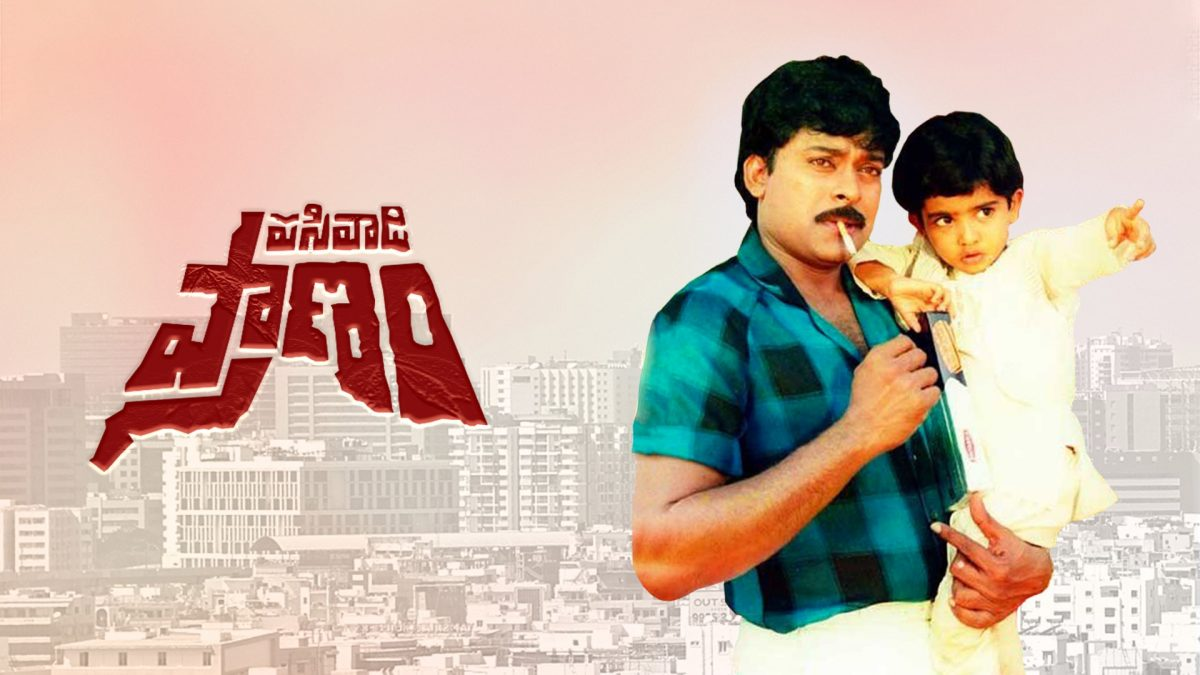 Watch PasivadiPranam movies for free on Aha